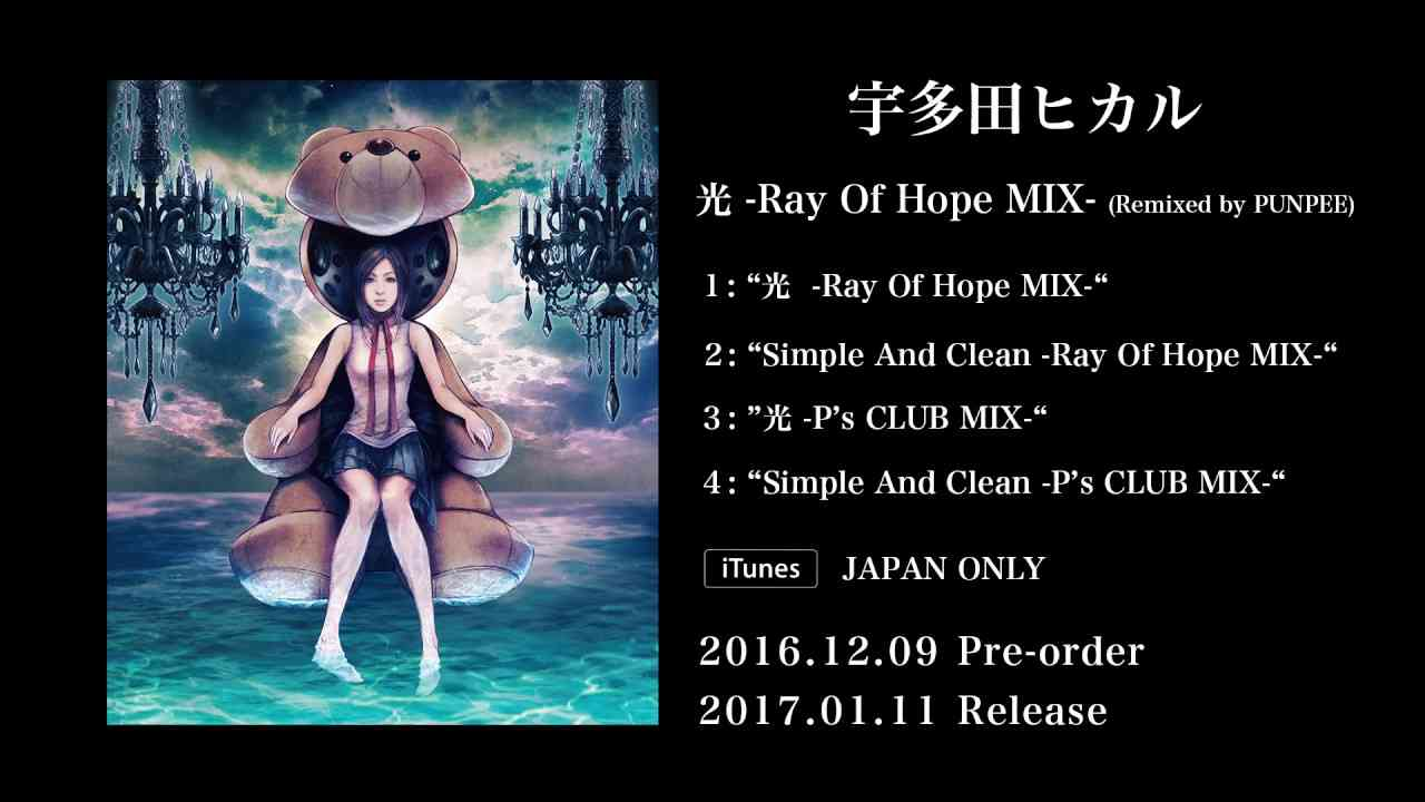 宇多田ヒカル - 光 -Ray Of Hope MIX- (Remixed by PUNPEE) - YouTube