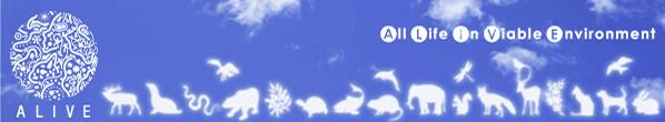 地球生物会議ALIVE 平成18年、動物実験への払い下げはゼロに!
