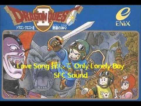 ドラゴンクエスト2 Love Song 探して Only Lonely Boy FC・SFC・オーケストラ音源比較 - YouTube