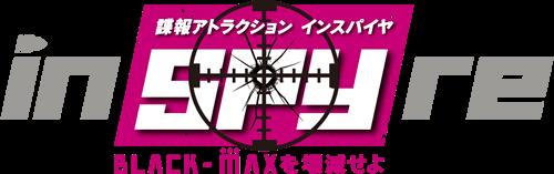 スパイ潜入アトラクション inSPYre(インスパイヤ)@新宿 <<公式>>