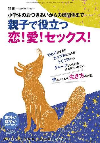 おそい・はやい・ひくい・たかい  | Fujisan.co.jpの雑誌・定期購読