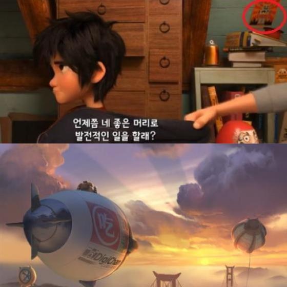 映画「ベイマックス」に旭日旗、韓国人を怒らせることに