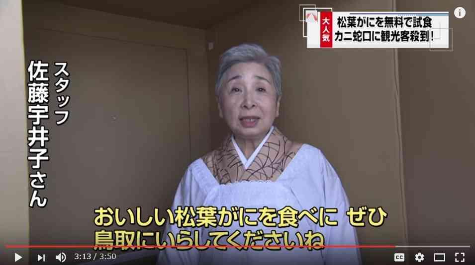 鳥取県「インパクトのあるPR案ないかなあ…そうだ!!」→蛇口から松葉ガニの身を出す