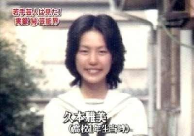 久本雅美が元彼の素性を暴露される 短大時代にプロサーファーと364日恋