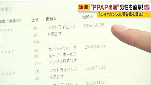 「PPAP商標出願」男性を直撃 「ビジネス」と強調|MBS 関西のニュース