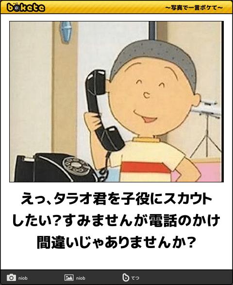 【電話】かけ間違いエピソード