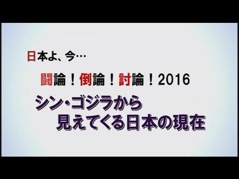 【討論】シン・ゴジラから見えてくる日本の現在[桜H28/10/1] - YouTube