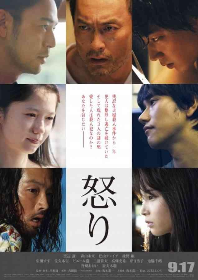 日本アカデミー賞 「怒り」が最多11部門 広瀬すずと宮崎あおいがW受賞