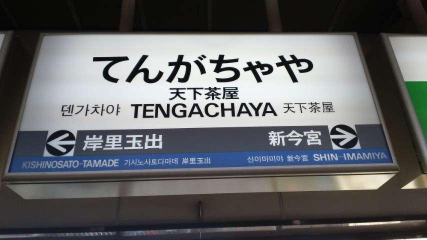たんぽぽ・川村エミコと会社社長 年末にひっそり