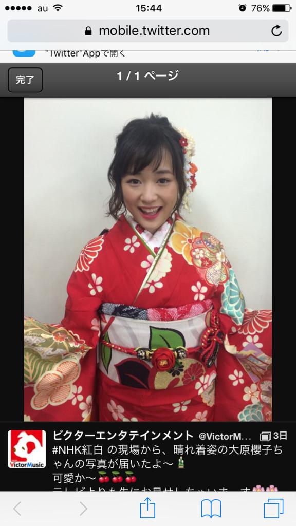 新成人2016 芸能人 大原櫻子の着物姿とヘアメイク - あっちこっちの空模様