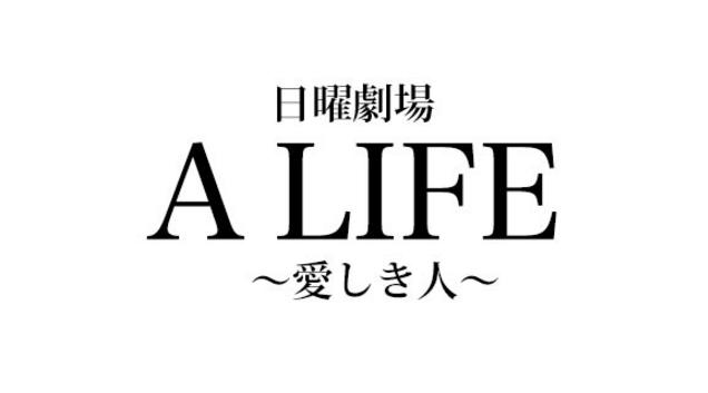 """木村拓哉 グループ解散もTBS新ドラマ「A LIFE~愛しき人~」顔合わせで相変わらずな""""オレ様""""言動"""