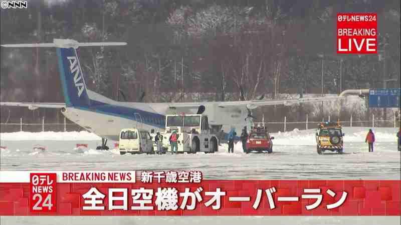 全日空機がオーバーラン 新千歳空港(日本テレビ系(NNN)) - Yahoo!ニュース