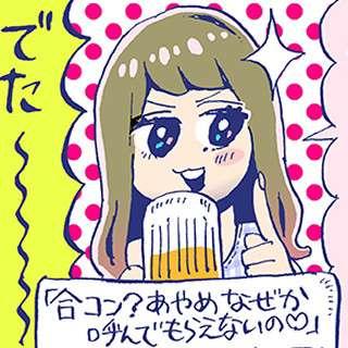 花とホルモン--深夜の居酒屋女子会 (1) 芸人のカノジョという肩書きを一回は持ってみたいもんだよね | マイナビニュース