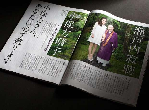 小保方さんが寂聴対談で語らなかったこと (1/3) 〈AERA〉|dot.ドット 朝日新聞出版