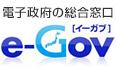 パブリックコメント:意見募集中案件一覧|電子政府の総合窓口e-Gov イーガブ
