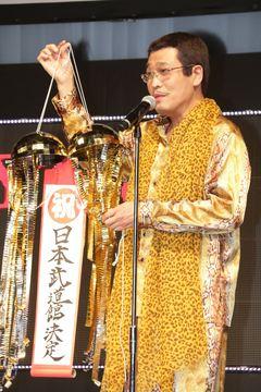 ピコ太郎、3月6日に武道館でライブ開催「やることに意義ある」