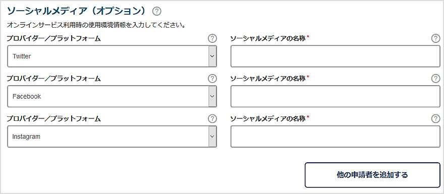 アメリカ政府が日本人旅行者に「FacebookやTwitterの報告要求」を開始 / ESTAで個人SNSを登録