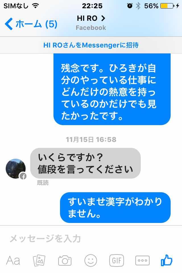 成宮寛貴さん友人A氏がメッセージやりとり画像公開