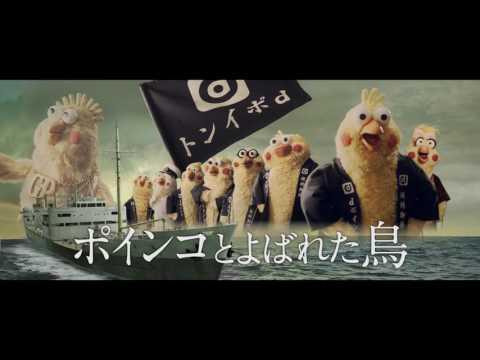 『ポインコとよばれた鳥』 - YouTube