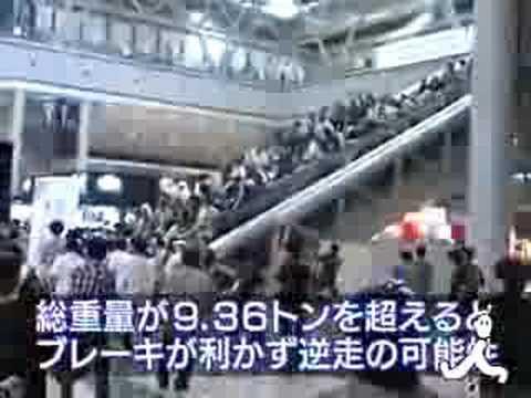 ビッグサイトのエスカレーター事故(横からの映像) - YouTube