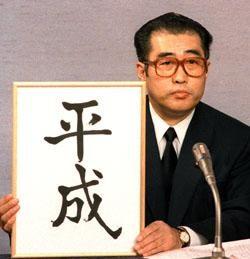 8月17日から「平成」が終わり次の年号が「安久」に決定というデマが拡散する