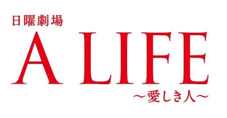 木村拓哉の主演ドラマ「A LIFE」 民放連続ドラマの初回視聴率で暫定1位 - ライブドアニュース