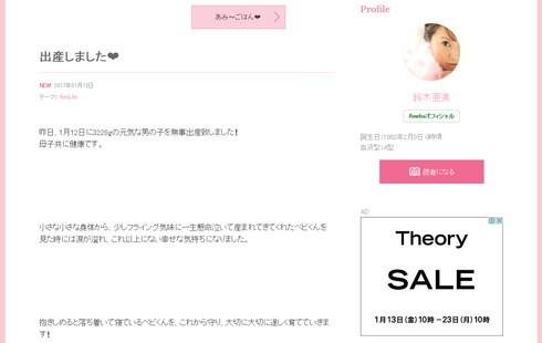 鈴木亜美、第1子となる男児を出産 「涙が溢れ、これ以上にない幸せ」「あみママ頑張ります」 (ねとらぼ) - Yahoo!ニュース