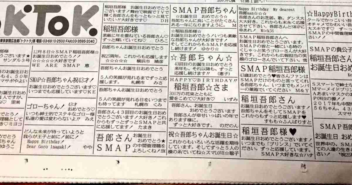 これぞ愛!稲垣吾郎さんへの誕生日コメントが東京新聞の1ページ全面を埋めつくす - Togetterまとめ