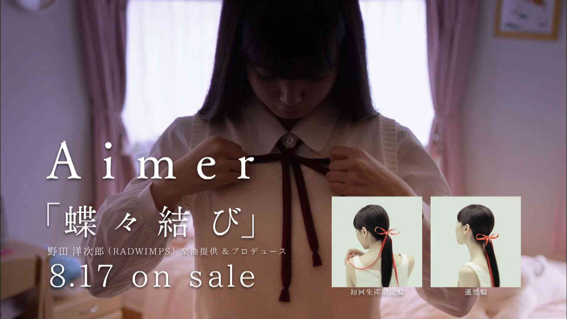 Aimer 『蝶々結び』 ※野田洋次郎(RADWIMPS)楽曲提供・プロデュース - YouTube