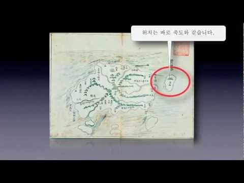 한국에는 타케시마를 그린 고지도는 존재할까?: 일한 고지도의 비교 - YouTube