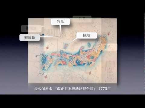 韓国に竹島を描いた古地図は存在するか: 日韓古地図の比較 - YouTube