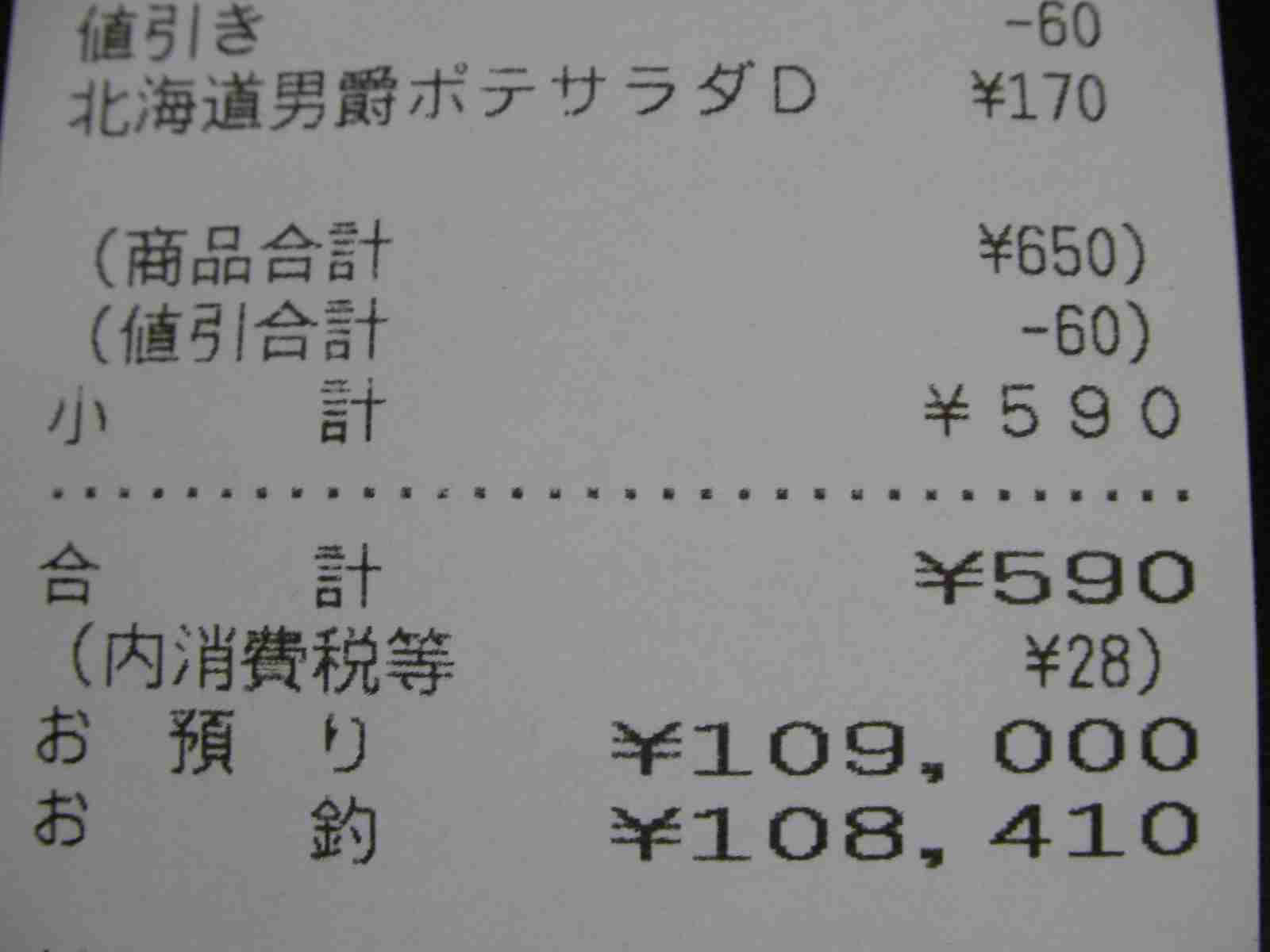 レシートの金額が間違っていた場合返金してもらいますか?