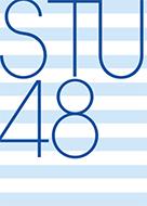 STU48 第1期メンバーオーディション