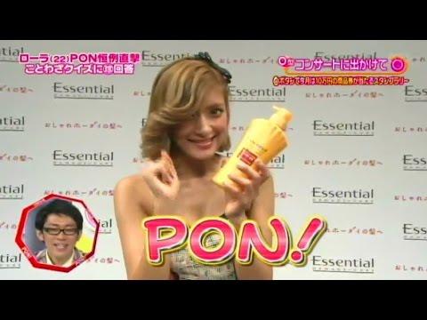 ローラ エッセンシャルでPON - YouTube