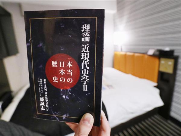 中国選手団のアパホテル宿泊回避要求 OCAが大会組織委に ホテル側は書籍撤去の意向を伝達