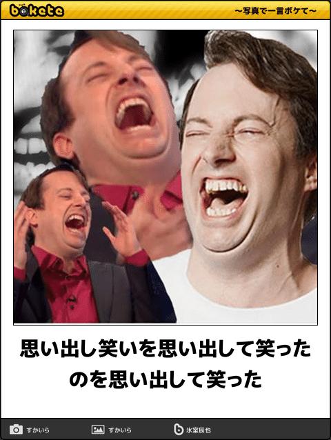 思い出し笑い!