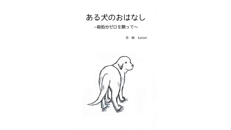 「ある犬のおはなし ~殺処分ゼロを願って~」 改訂版 - YouTube