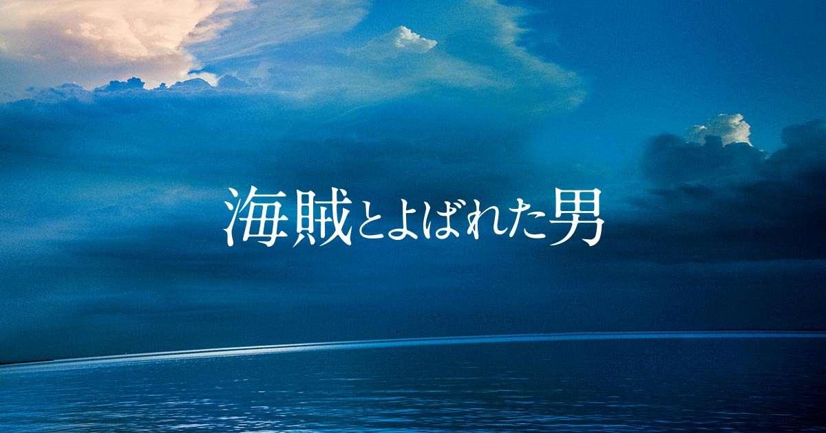 予告編|映画『海賊とよばれた男』公式サイト