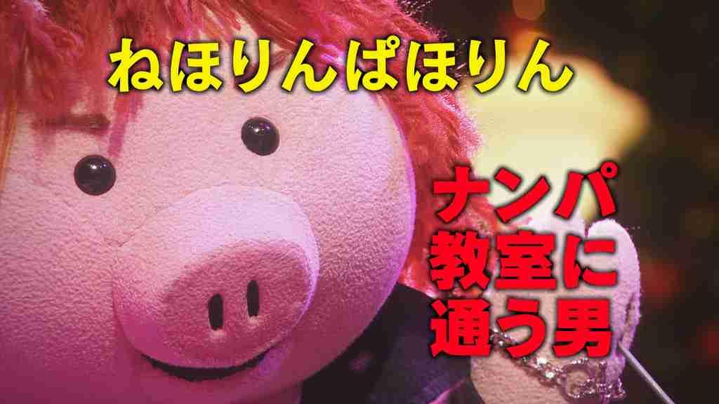 「ナンパ教室に通う男」まとめ   赤裸々トークまとめ   ねほりんぱほりんブログ:NHK