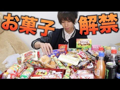 約1年ぶりにお菓子を食べます。 - YouTube