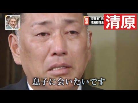清原和博氏「息子に会いたい」と涙 覚せい剤とは一生続く戦い