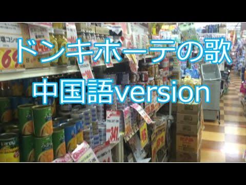 【初めて聞いた】ドンキホーテの中国語?韓国語?バージョン ミラクルショッピング - YouTube
