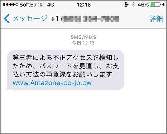 【実録】隙あらばAmazonのサインイン情報をぶっこ抜こうとする迷惑メール『Amazone(アマゾーン)』に要注意 | ロケットニュース24