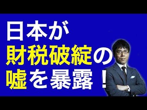 【上念司】財政危機は増税したい財務省がワザと演出した嘘を暴露! - YouTube