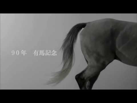 """2011年JRA CM """"20th Century Boy"""" 有馬記念まで - YouTube"""