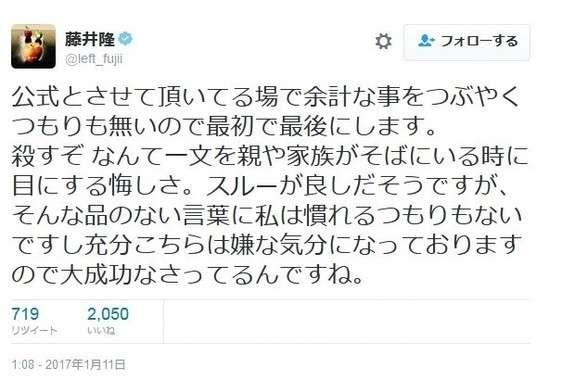 『殺すぞツイート』、藤井隆の対応にファンが賞賛「品格に感銘」