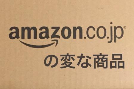 誰が買うねんと思うAmazonの珍商品ランキング