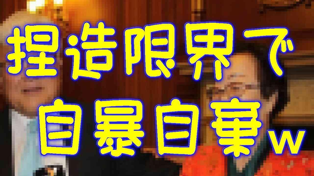 爆笑韓国 元慰安婦が新ネタ披露でハーバードでも赤っ恥! 反日捏造の限界で論理が破綻しすぎて別世界 台本ちゃんと書いとけばええのにw - YouTube