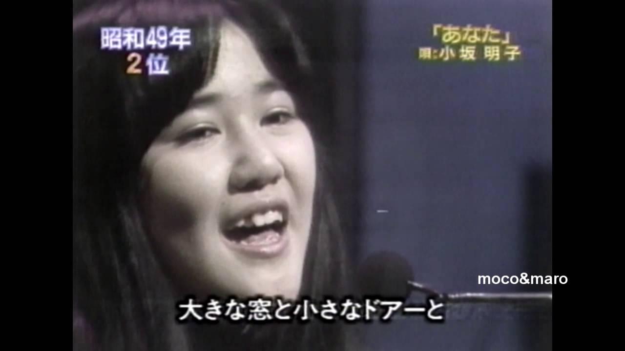 【(再アップ)あなた】小坂明子 - YouTube