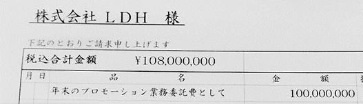 ローラ、三代目JSB登坂広臣と破局…15年末から交際もすれ違い多く